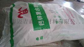 钙锌稳定剂CZ75