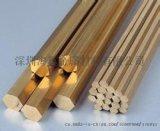 食品级C2680黄铜六角棒,进口优质黄铜棒