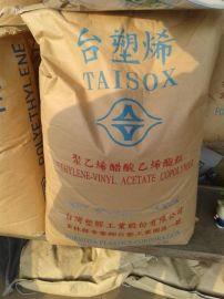 发泡鞋材用料 EVA 台湾塑胶 7240M 交联发泡板料