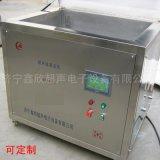 廠家直銷 XC-110A型 全自動超聲波清洗機 山東鑫欣全國聯保