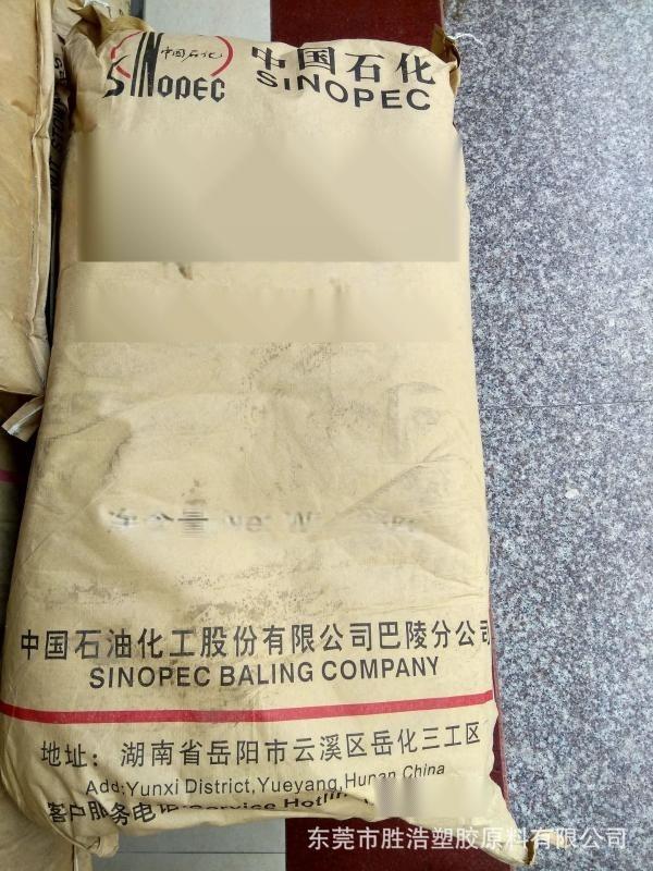 纤维级 中粘度 PA6 巴陵石化 YH800 纺棕丝 单丝