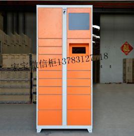 陕西推广微信寄存柜微信储物柜厂家