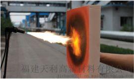 防火阻燃保温隔热材料