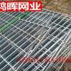 熱鍍鋅鋼格柵板,化工廠脫硫塔鋼格柵板