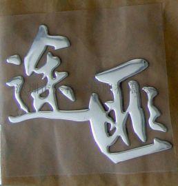 制作供应软塑车标,**金属商标牌,三维软标签LOGO