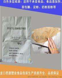 厂家定做进口纸食品级白牛皮纸袋 纸塑复合袋