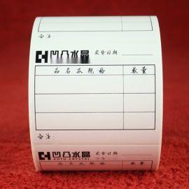 不干胶标签/铜版纸不干胶/圆形合格证不干胶