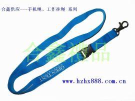 手机绳(HX-00337)