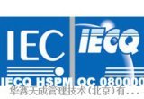 IECQ QC080000危害物质过程管理体系