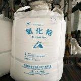 工業氧化鋁供應國產氧化鋁