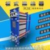 供應水汽換熱水水換熱可拆100口徑板式換熱器