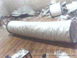 硅玻钛金保温软管北京金领华通gb014硅玻钛金保温软风管