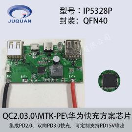 聚泉移动电源方案IP5328P集成快充全协议ic