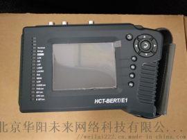 CTC HCT-BERT/E1误码测试仪