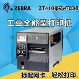 斑马打印机 斑马ZT410 203dpi/305dpi/600dpi 斑马深圳  代理