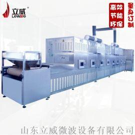 隧道式玻璃纤维微波干燥机