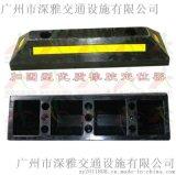 橡膠定位器停車位擋車器
