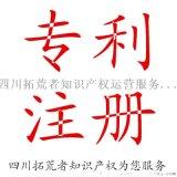 成都锦江专利申请/锦江区专利登记