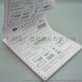 广东厂家印刷电脑针式打印纸一联二联三联四联五联六联二三等份打印纸出入货销售单印刷