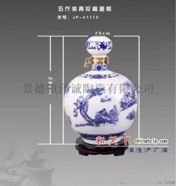 1,2,5,10斤装景德镇陶瓷葫芦酒瓶酒坛子酒罐