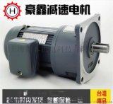 拉链机械用GV32-750-40S豪鑫减速电机 台湾GV32-750-40S齿轮减速马达