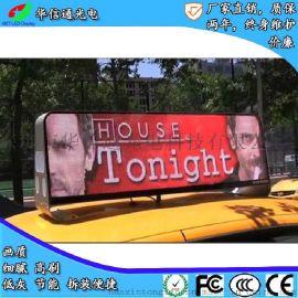 定制P6户外小型防水LED车载屏小汽车出租车顶高清全彩色广告移动宣传屏华信通