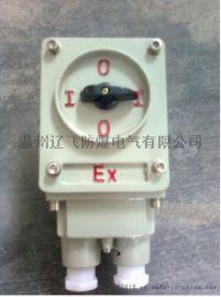 BHZ51-25/3防爆转换控制开关
