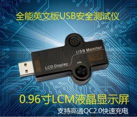 USB电流电压监测试仪表LCM