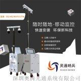 移动哨兵野外应急监控系统 可移动太阳能监控系统
