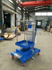 小型室内电动液压铝合金升降机GTWY9-100