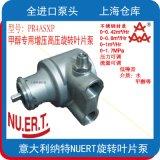 PR系列甲醇用不鏽鋼高壓增壓泵義大利進口