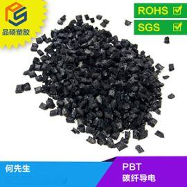 导电防静电工程塑料 PBT