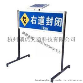 公路施工标志牌太阳能右道封闭标志牌