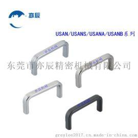 方型拉手 USANA80/100/125/160/200/250 U型把手