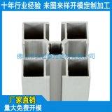 佛山工业铝型材4040,铝型材3030阳极氧化厂家
