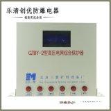 北京三盟GZBY-2型高压电网综合保护器保护装置