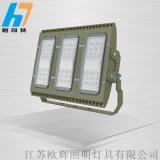 模組LED防爆投光燈120W防爆模組燈廠用防爆模組路燈150W