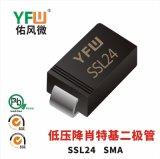 SSL24 SMA低压降肖特基二极管电流2A40V佑风微品牌