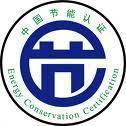 宁波节能产品认证服务