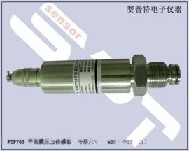 PTP703平膜压力传感器