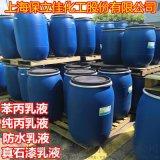 建築苯丙乳液 上海保立佳BLJ-800W苯丙乳液