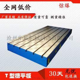 厂家直销型号齐全精密铸铁检验平板 钳工划线工作台
