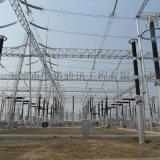 廠家設計製造500KV及以下輸電線路塔-變電站架構