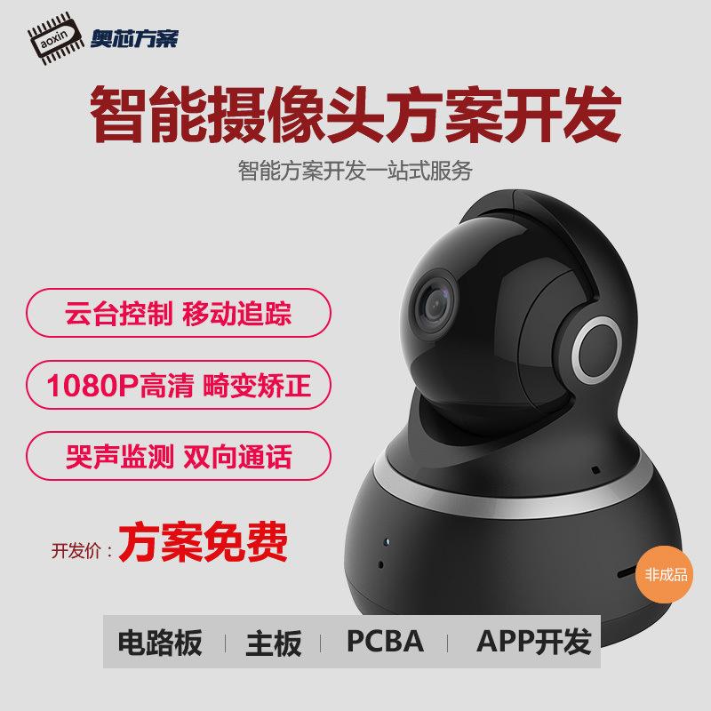 家用智能摄像头方案网络无线wifi监控高清红外夜视录像回放单片机控制板