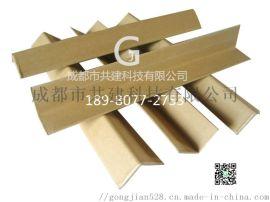 重庆纸护角销售   硬度打包防撞 可含税含运费送货