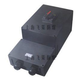 供应上海飞策BF28050-S防爆防腐断路器