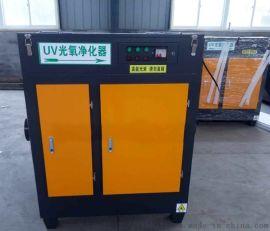 喷漆房废气处理环保箱UV光氧空气净化箱