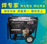 3.2-4.0焊条直流250A柴油发电电焊机