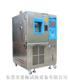 可程控高低温试验箱,恒定温度