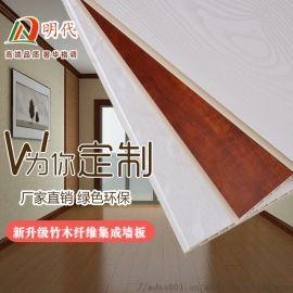 芜湖竹木纤维集成墙板厂家直销